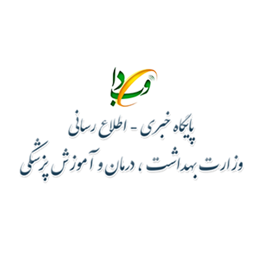 پایگاه خبری وزارت بهداشت