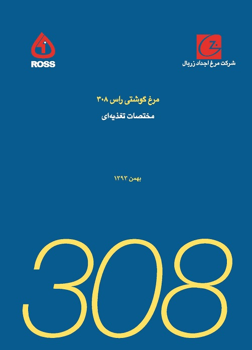 مختصات تغذیه ای مرغ گوشتی راس۳۰۸-بهمن۹۳