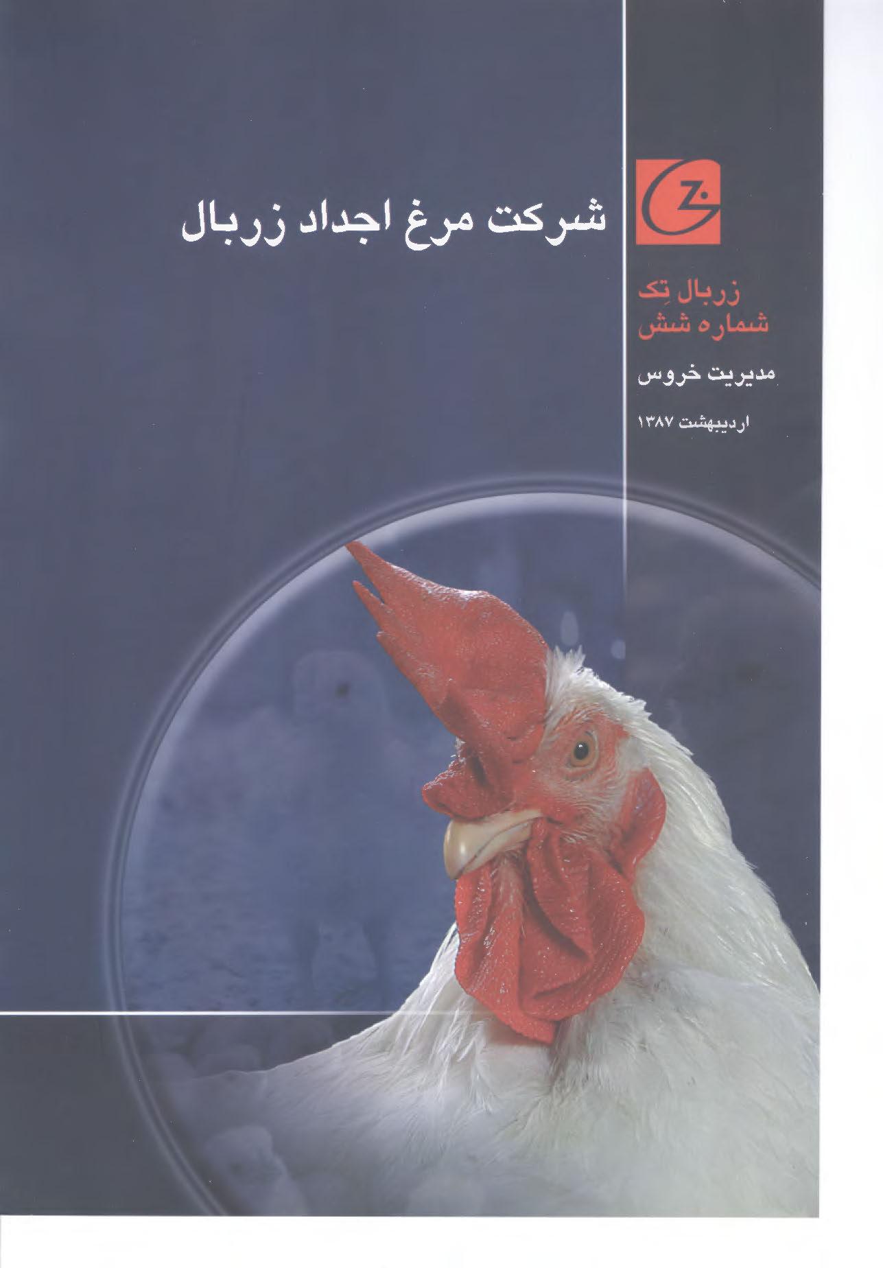 Moderiyat Khoros_Page_1
