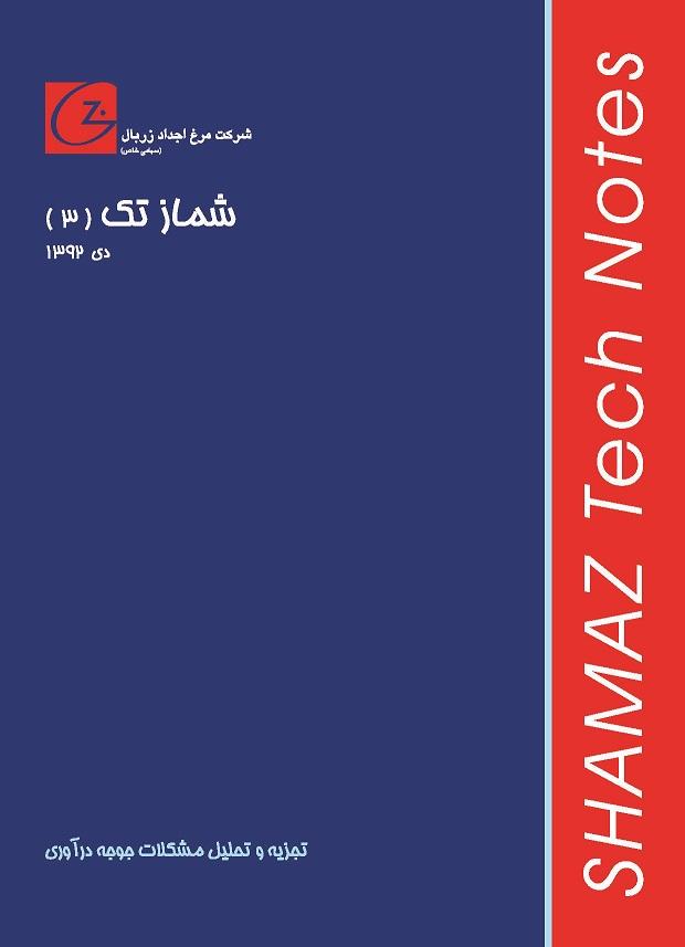 ShamazTechNote-3